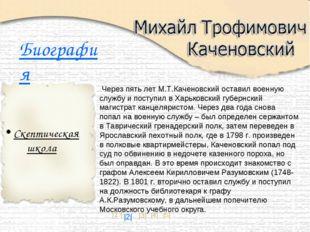Через пять лет М.Т.Каченовский оставил военную службу и поступил в Харьковск