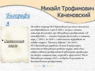 На новом поприще М.Т.Каченовский усиленно занимался самообразованием и уже в