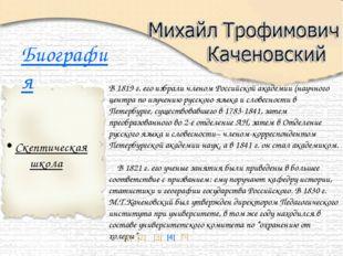 В 1819 г. его избрали членом Российской академии (научного центра по изучению