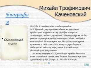 В 1835 г. в соответствии с новым уставом М.Т.Каченовскому присвоено звание за