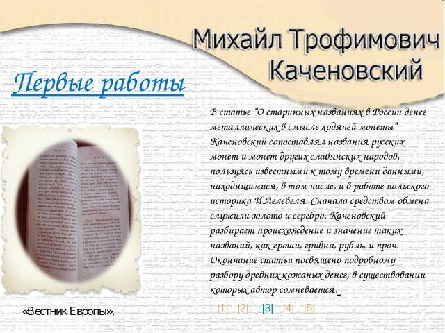 """Первые работы В статье """"О старинных названиях в России денег металлических в..."""