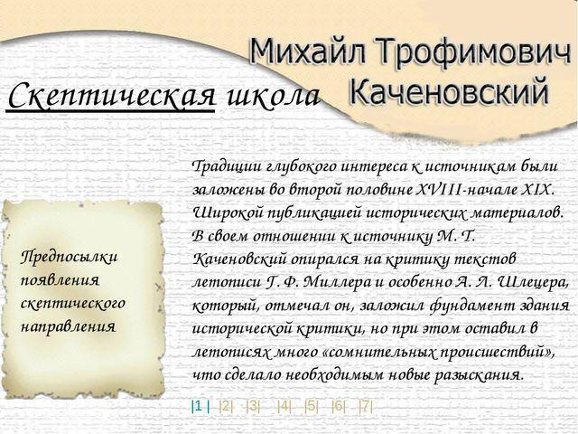 Скептическая школа Предпосылки появления скептического направления Традиции...