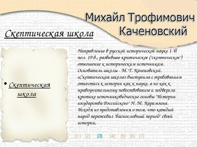 Направление в русской исторической науке 1-Й пол. 19 в., развившее критическо...