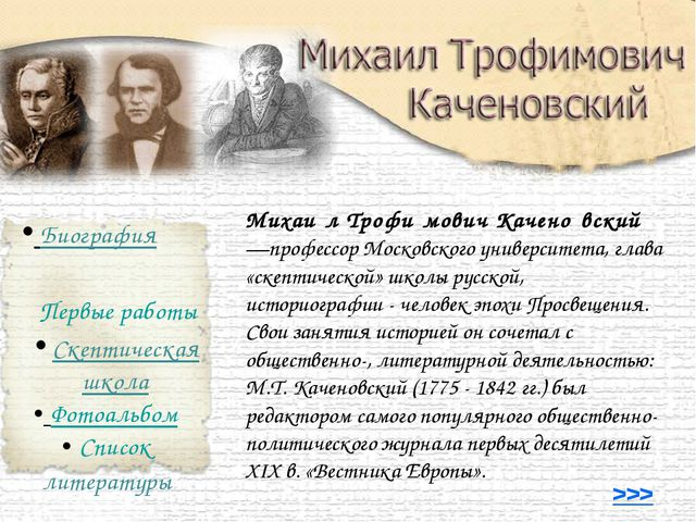 Михаи́л Трофи́мович Качено́вский —профессор Московского университета, глава «...