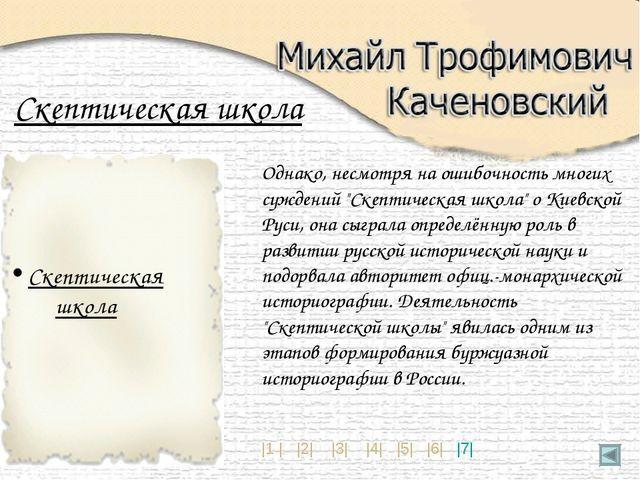 """Однако, несмотря на ошибочность многих суждений """"Скептическая школа"""" о Киевск..."""