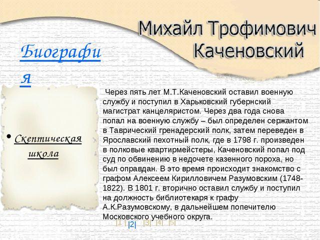 Через пять лет М.Т.Каченовский оставил военную службу и поступил в Харьковск...