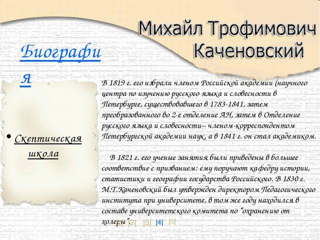 В 1819 г. его избрали членом Российской академии (научного центра по изучению...