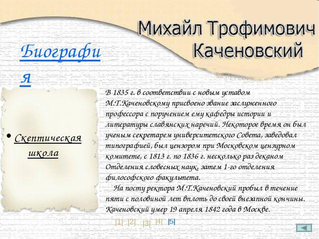 В 1835 г. в соответствии с новым уставом М.Т.Каченовскому присвоено звание за...