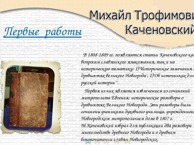 Первые работы В 1808-1809 гг. появляются статьи Каченовского как по вопросам...