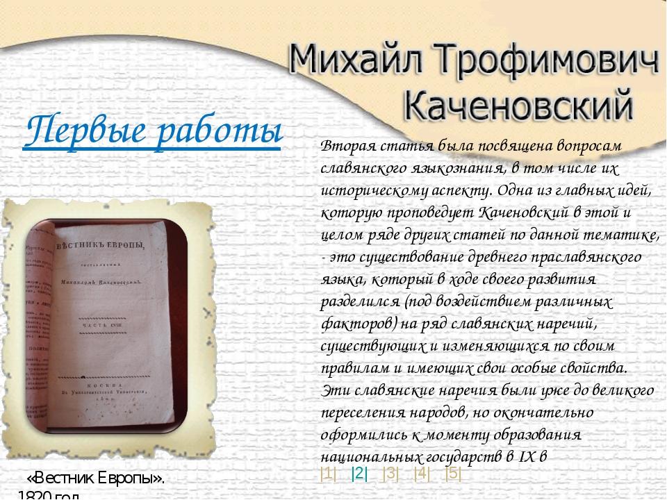Первые работы «Вестник Европы». 1820 год. Вторая статья была посвящена вопрос...