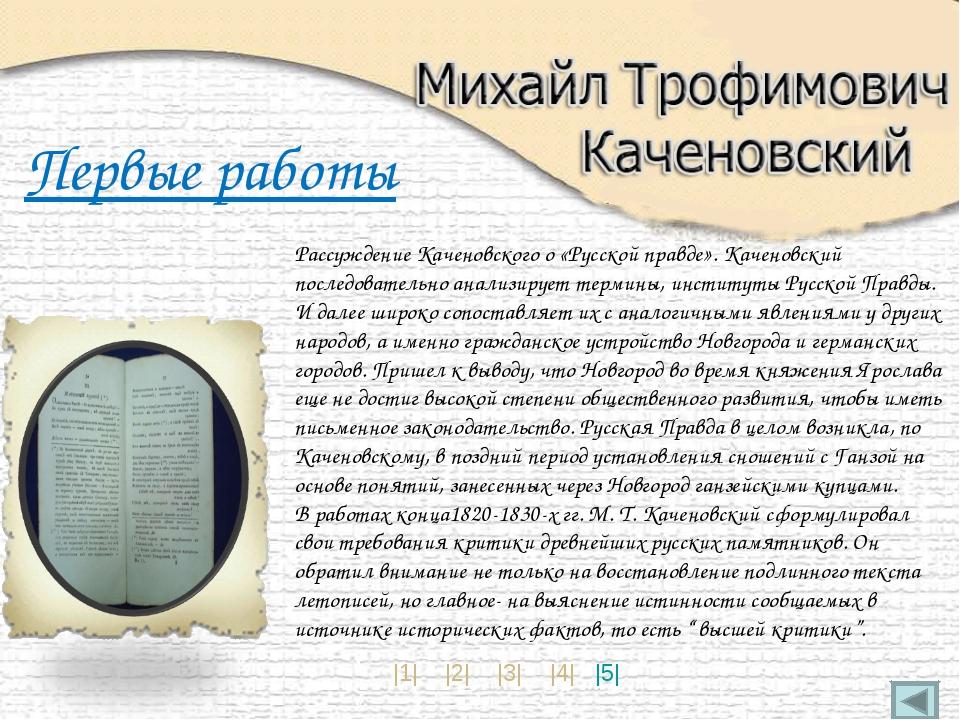 Первые работы Рассуждение Каченовского о «Русской правде». Каченовский послед...