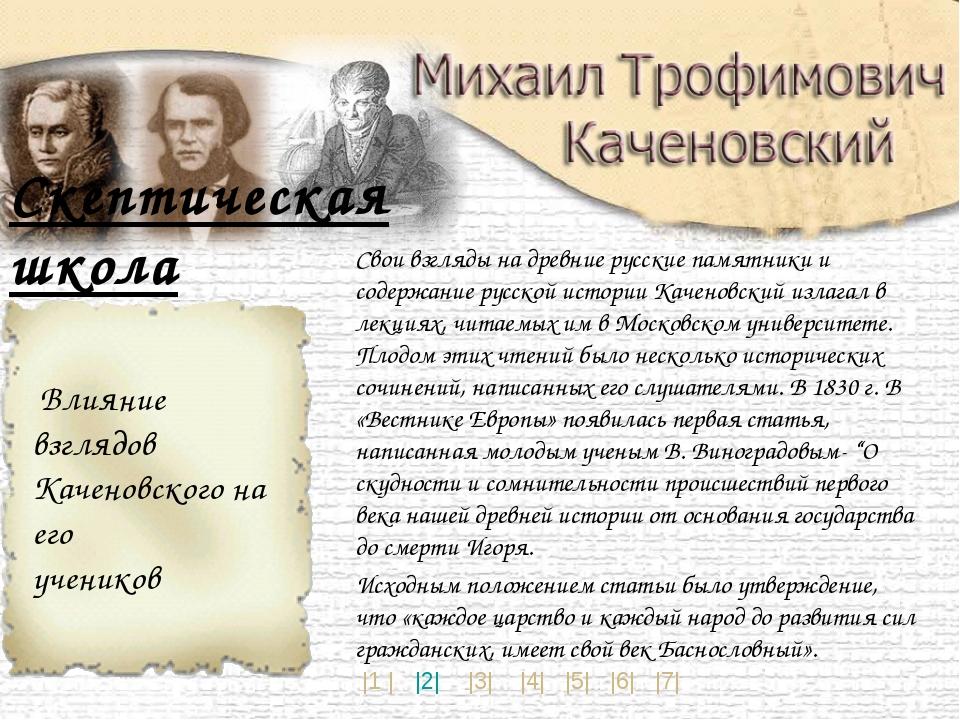 Свои взгляды на древние русские памятники и содержание русской истории Качено...