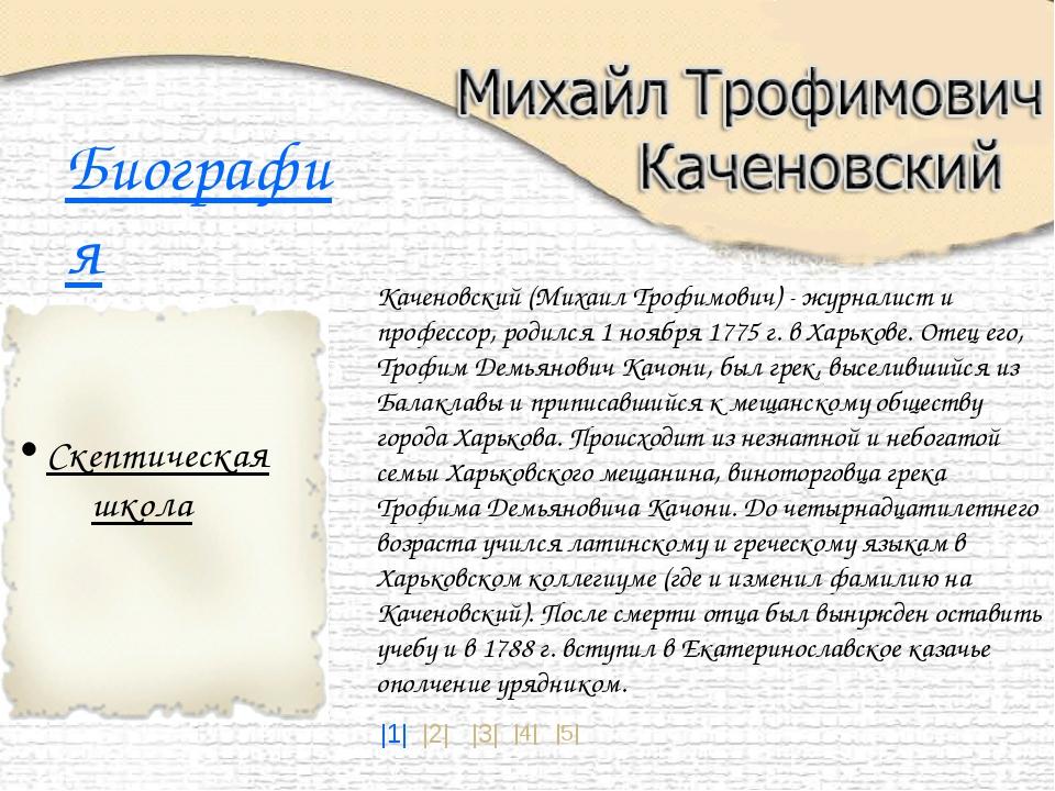 Каченовский (Михаил Трофимович) - журналист и профессор, родился 1 ноября 177...