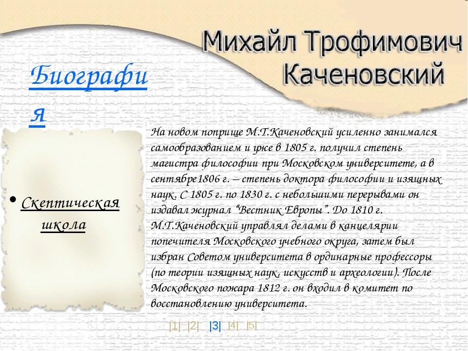 На новом поприще М.Т.Каченовский усиленно занимался самообразованием и уже в...
