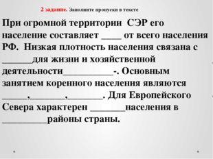 2 задание. Заполните пропуски в тексте При огромной территории СЭР его населе