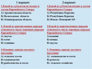 1вариант 1.Какой из субъектов не входит в состав Европейского Севера: А) Арха