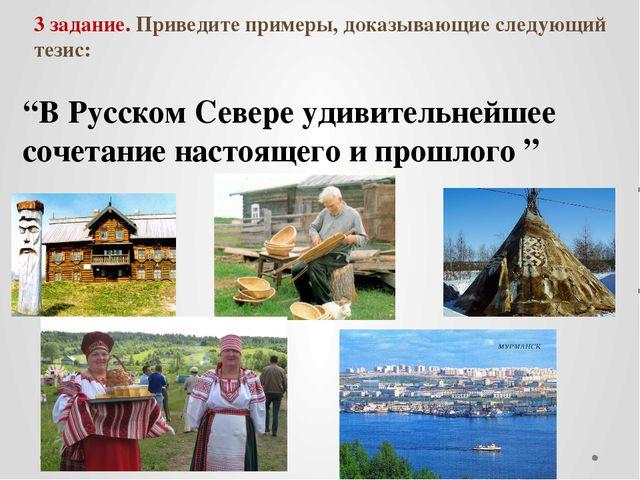 """3 задание. Приведите примеры, доказывающие следующий тезис: """"В Русском Севере..."""
