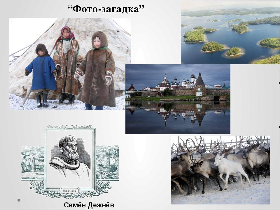 "Семён Дежнёв ""Фото-загадка"""