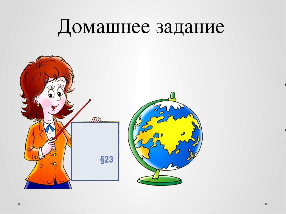 Домашнее задание §23