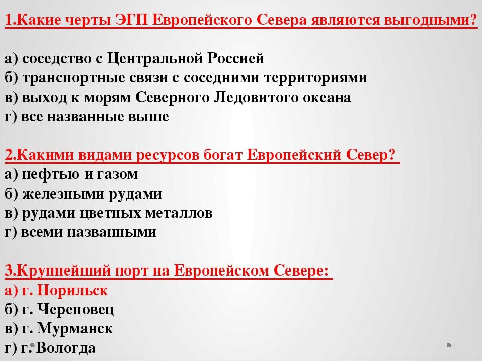 1.Какие черты ЭГП Европейского Севера являются выгодными? а) соседство с Цент...