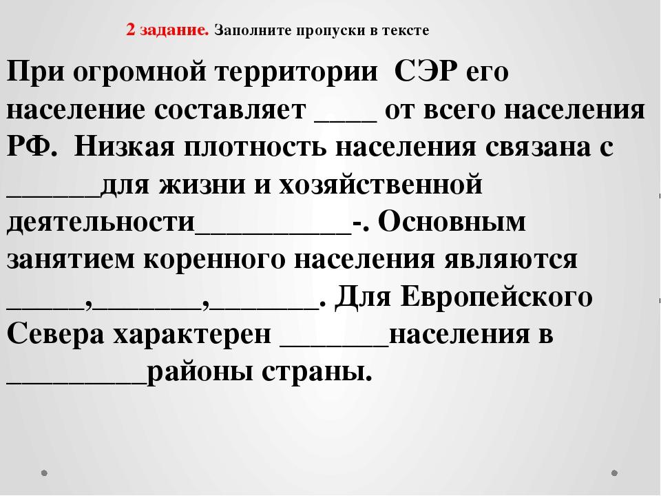 2 задание. Заполните пропуски в тексте При огромной территории СЭР его населе...