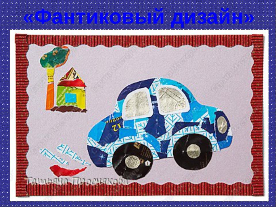 Шаблоны машинки для открытки с днем рождения