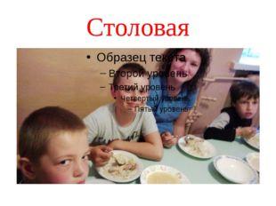 Столовая