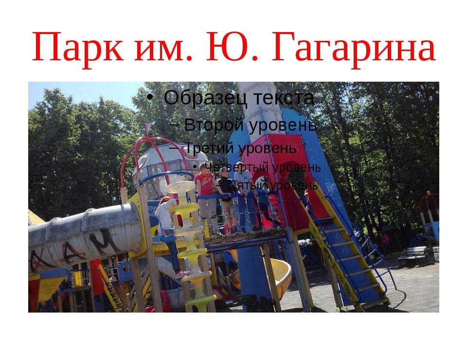 Парк им. Ю. Гагарина
