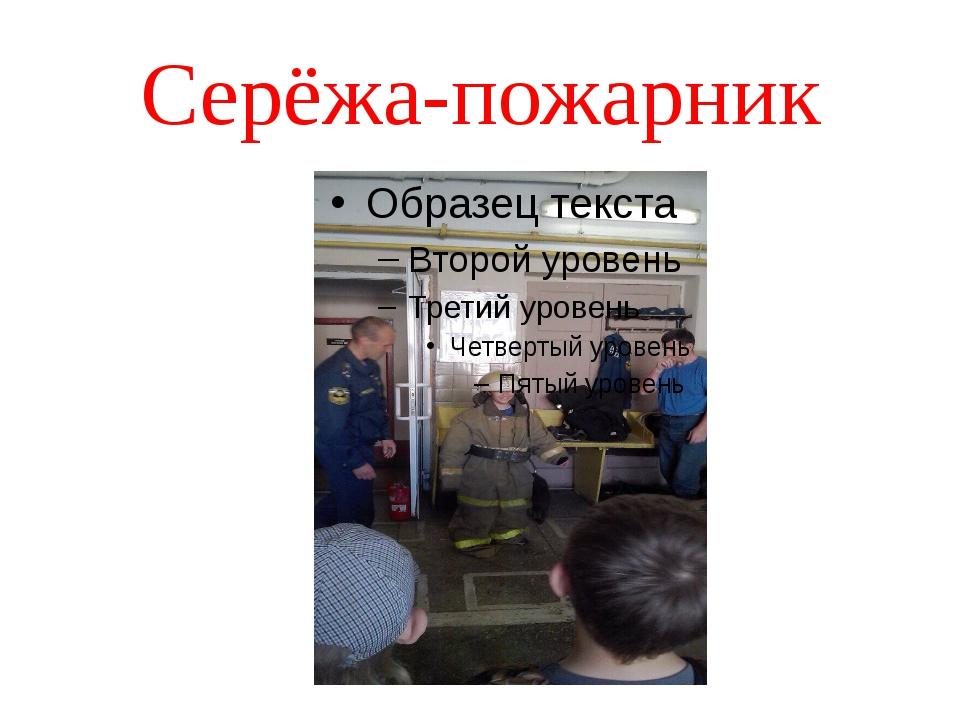Серёжа-пожарник
