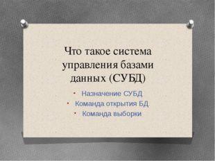 Что такое система управления базами данных (СУБД) Назначение СУБД Команда отк