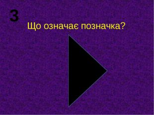 Що означає позначка? 3
