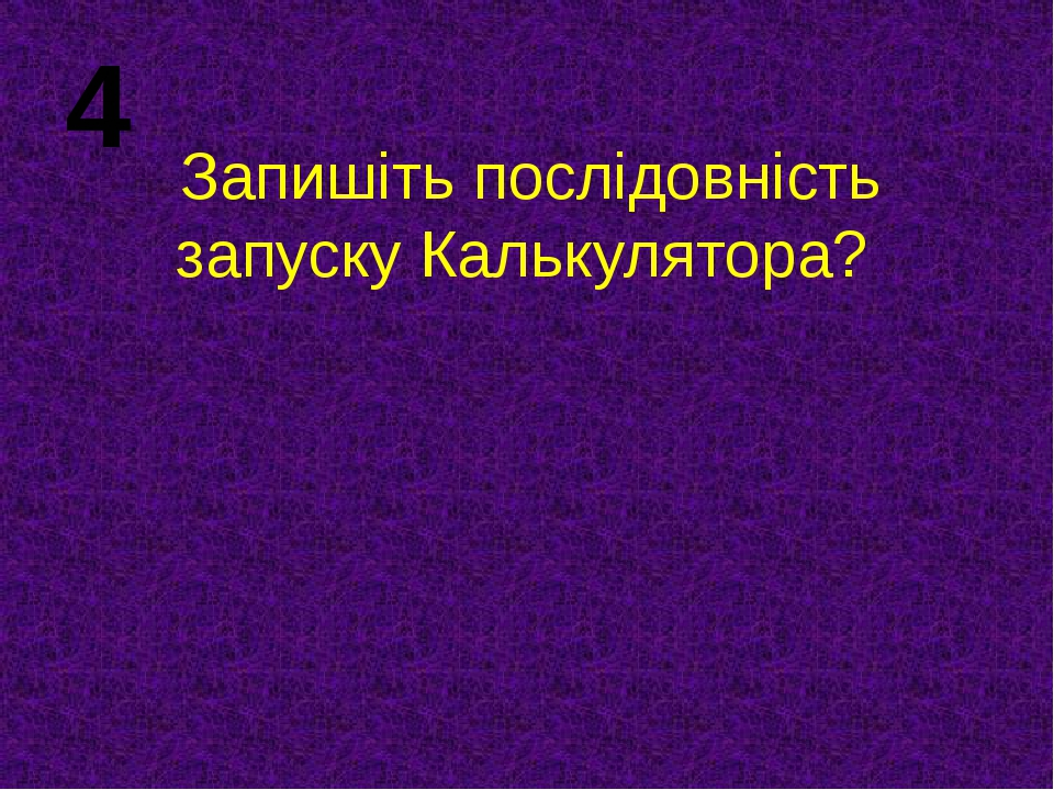Запишіть послідовність запуску Калькулятора? 4