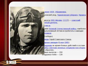 Ива́н Ники́тович Кожеду́б (8 июня1920,Ображиевка, Глуховский уезд,Черниго