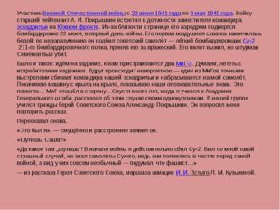 УчастникВеликой Отечественной войныс22 июня1941 годапо9 мая1945 года.