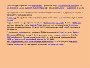 Иван Кожедуб родился в селеОбражиевкаГлуховского уездаЧерниговской губерни