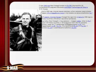 С мая1944 годаИван Кожедуб воевал наЛа-5ФН(бортовой №14), построенном на