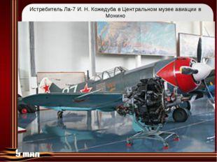 Истребитель Ла-7 И.Н.Кожедуба в Центральном музее авиации в Монино