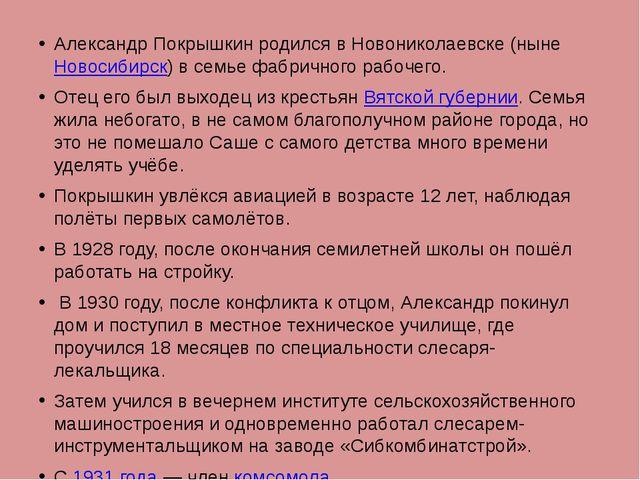 Александр Покрышкин родился в Новониколаевске (нынеНовосибирск) в семье фабр...