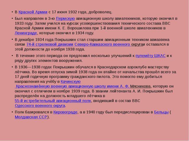 ВКрасной Армиис 17 июня 1932 года, доброволец. Был направлен в 3-юПермскую...