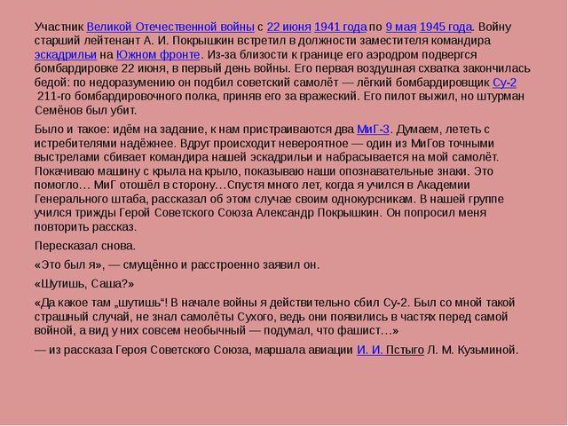 УчастникВеликой Отечественной войныс22 июня1941 годапо9 мая1945 года....
