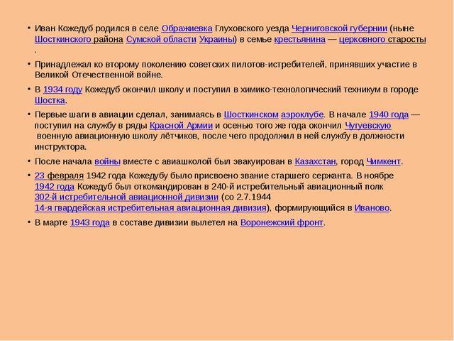 Иван Кожедуб родился в селеОбражиевкаГлуховского уездаЧерниговской губерни...