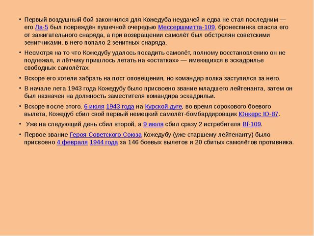 Первый воздушный бой закончился для Кожедуба неудачей и едва не стал последни...