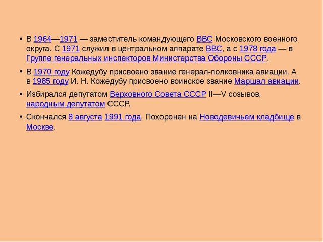 В1964—1971— заместитель командующегоВВСМосковского военного округа. С197...