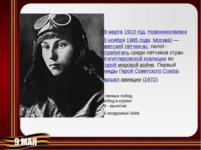 Алекса́ндр Ива́нович Покры́шкин (19 марта1913 год,Новониколаевск 13 нояб...
