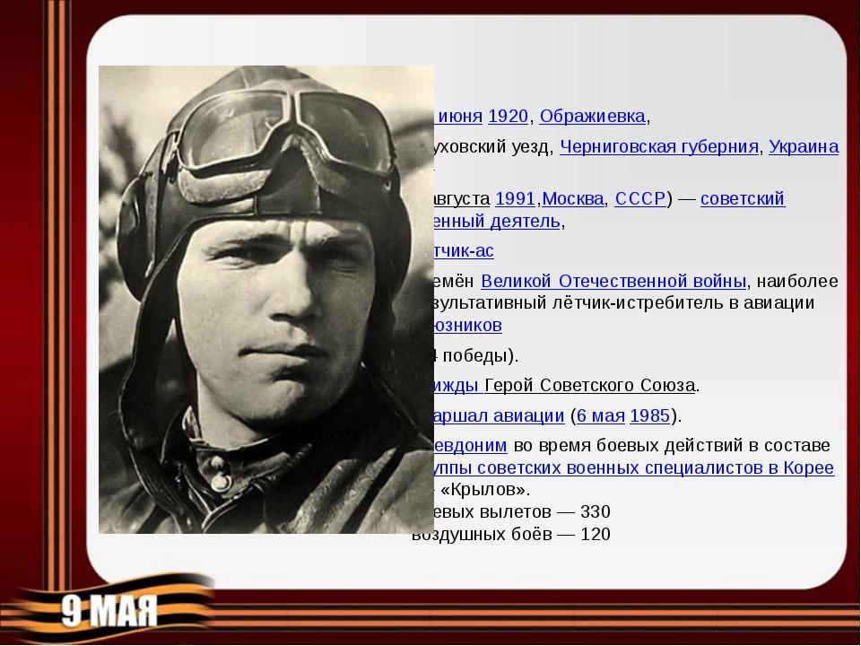 Ива́н Ники́тович Кожеду́б (8 июня1920,Ображиевка, Глуховский уезд,Черниго...