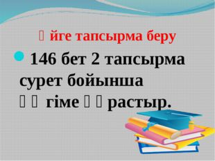Үйге тапсырма беру 146 бет 2 тапсырма сурет бойынша әңгіме құрастыр.