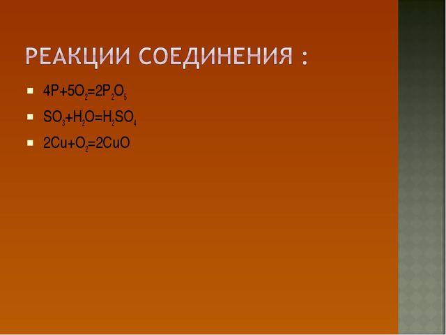 4Р+5О2=2Р2О5 SO3+H2O=H2SO4 2Cu+O2=2CuO