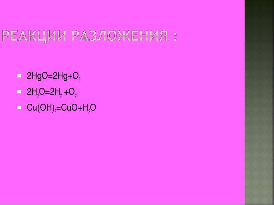 2HgO=2Hg+O2 2H2O=2H2 +O2 Cu(OH)2=CuO+H2O