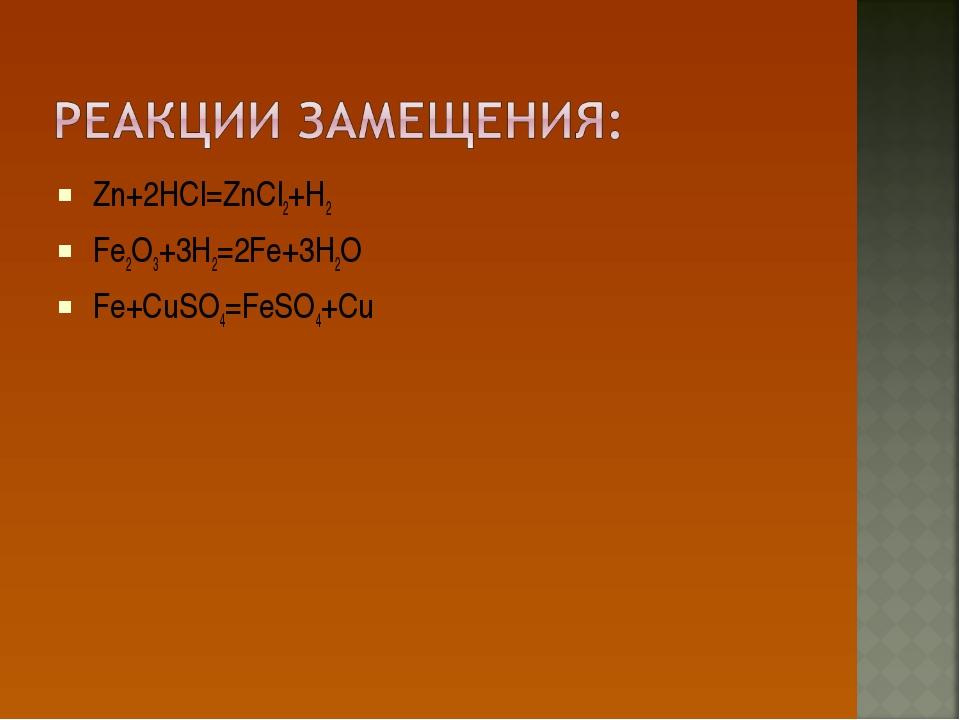 Zn+2HCl=ZnCl2+H2 Fe2O3+3H2=2Fe+3H2O Fe+CuSO4=FeSO4+Cu