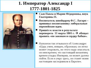 1. Император Александр I 1777-1801-1825 Сын Павла и Марии Фёдоровны, внук Ека
